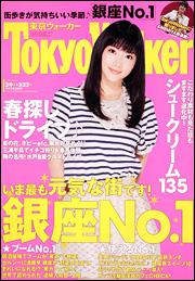 東京ウォーカー 銀座No.1 5月号