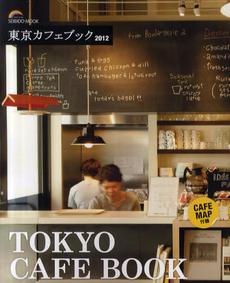 成美堂出版 東京caffe book 2012