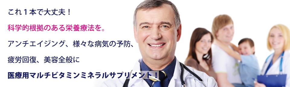 医療用マルチビタミン ミネラル 60日分