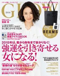 2014 2 宝島社glow